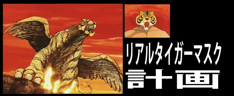 tiger_1-01